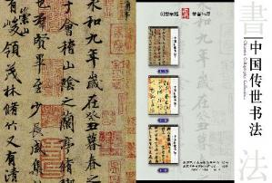 غلاف الكتاب Chinese Calligraphy Collection