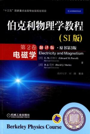 Book cover 伯克利物理学教程(第2卷):电磁学