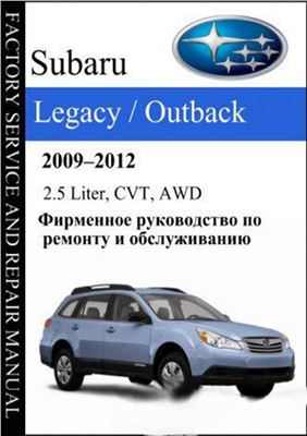 书籍封面 Subaru Legacy Outback 2009-2012 2.5 Liter, CVT, AWD. Factory Service and Repair Manual. Часть 1