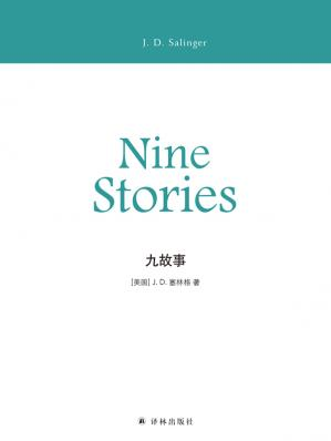 Book cover 九故事