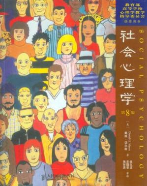 Book cover 社会心理学