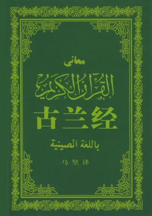 Book cover 古兰经