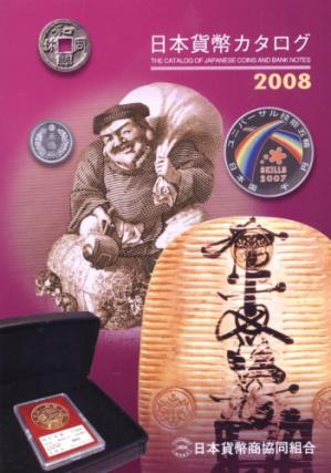 Book cover 日本貨幣カタログ : 2008 /The Catalog Of Japanese Coins And Bank Notes