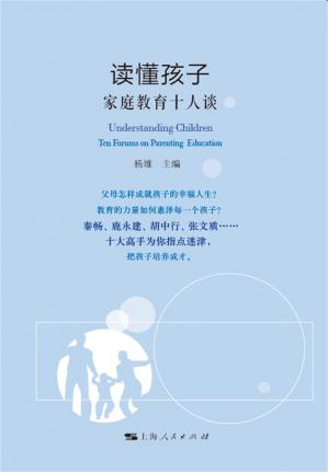 Book cover 读懂孩子:家庭教育十人谈