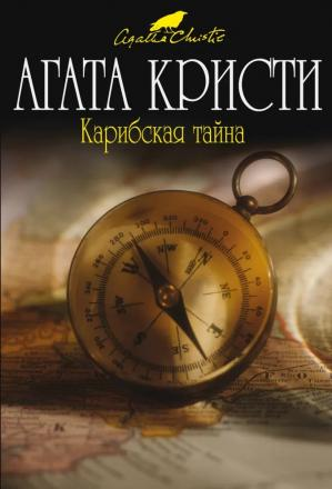 Book cover Карибская тайна