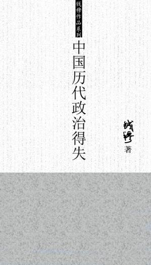 Book cover 中国历代政治得失