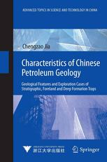 表紙 Characteristics of Chinese Petroleum Geology: Geological Features and Exploration Cases of Stratigraphic, Foreland and Deep Formation Traps