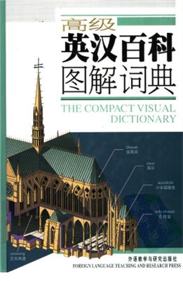 Book cover The compact visual dictionary 高级英汉百科图解词典