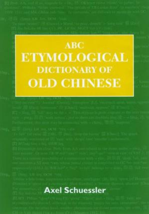 Book cover ABC Etymological Dictionary of Old Chinese