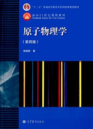 Book cover 原子物理学