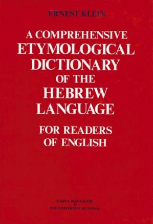Book cover A Comprehensive Etymological Dictionary of the Hebrew Language for Readers of English (Hebrew Edition)