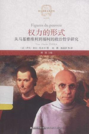 ปกหนังสือ 权力的形式 Forms of Western thought and culture Renditions Power: Political Philosophy from Machiavelli to Foucault