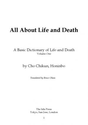 Kitap kapağı All About Life and Death: A Basic Dictionary of Life and Death, Volume 1