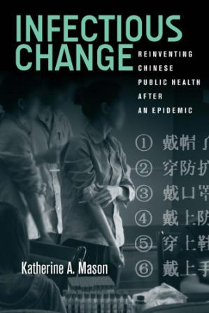Обложка книги Infectious Change: Reinventing Chinese Public Health  After an Epidemic