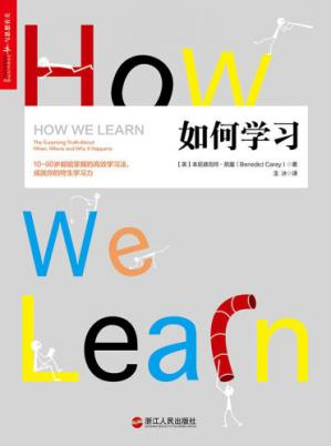 Portada del libro 如何学习 How We Learn
