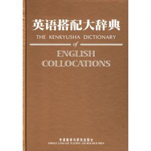 Book cover 英语搭配大辞典 = The Kenkyusha dictionary of English collocations