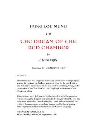 Book cover The Dream of the Red Chamber