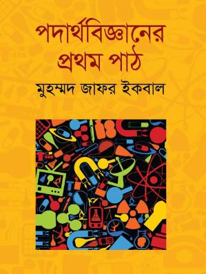 Book cover Physics Prothom part by Jafar Iqbal Sir