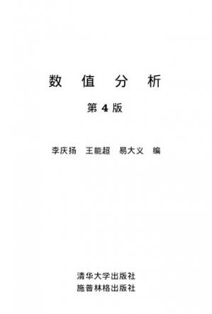 Book cover 数值分析