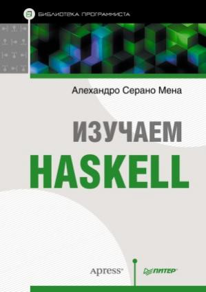 Book cover Изучаем Haskell