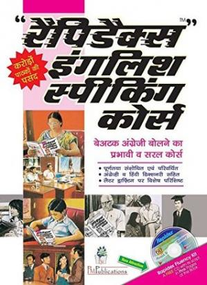 Book cover Rapidex English Speaking Course