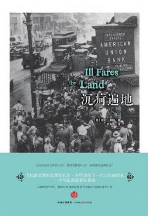 Book cover 沉疴遍地