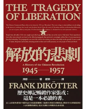 Book cover 解放的悲劇:中國革命史1945-1957 (The Tragedy of Liberation: A History of the Communist Revolution, 1945–1957)