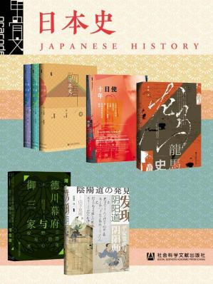 Book cover 甲骨文·日本史(全7册) (甲骨文系列)
