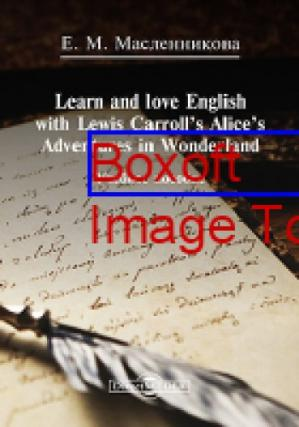 Book cover Learn and love English with Lewis Carroll's Alice's Adventures in Wonderland: учебное пособие
