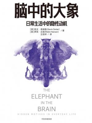 Book cover 脑中的大象