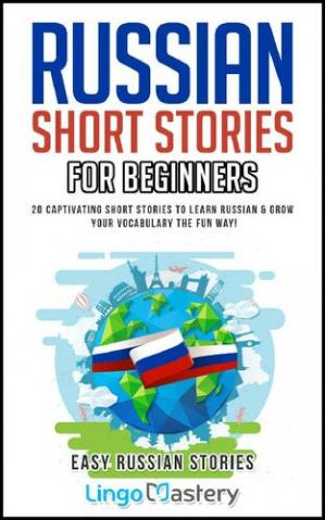 Обложка книги Russian Short Stories For Beginners: 20 Captivating Short Stories to Learn Russian & Grow Your Vocabulary the Fun Way! (Easy Russian Stories)