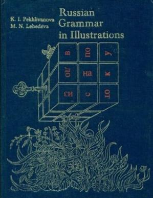 Book cover Russian Grammar in Illustrations
