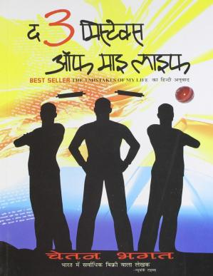 Book cover The 3 Mistakes of My Life (Hindi)