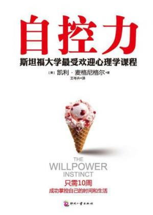 书籍封面 自控力: 斯坦福大学最受欢迎心理学课程=The Willpower Instinct:How Self-control Works,Why it Matters,and What You Can do to Get More of It