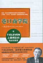 Book cover 巷口商学院