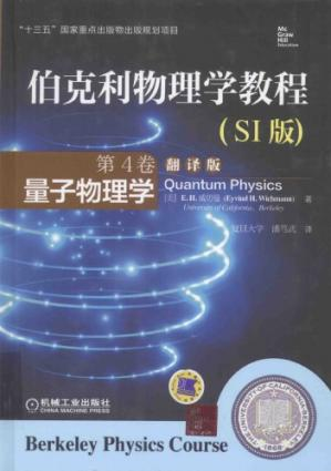 Book cover 伯克利物理学教程(第4卷):量子物理学
